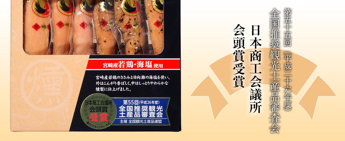 日本商工会議所会頭賞受賞