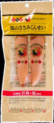 鶏のささみくんせい(うす塩味)2本袋
