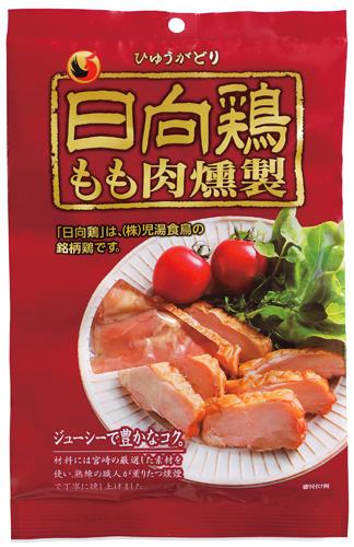 日向鶏もも肉燻製